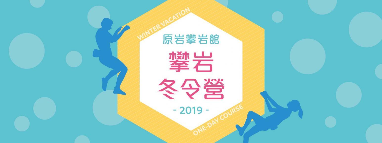 2019原岩攀岩冬令營