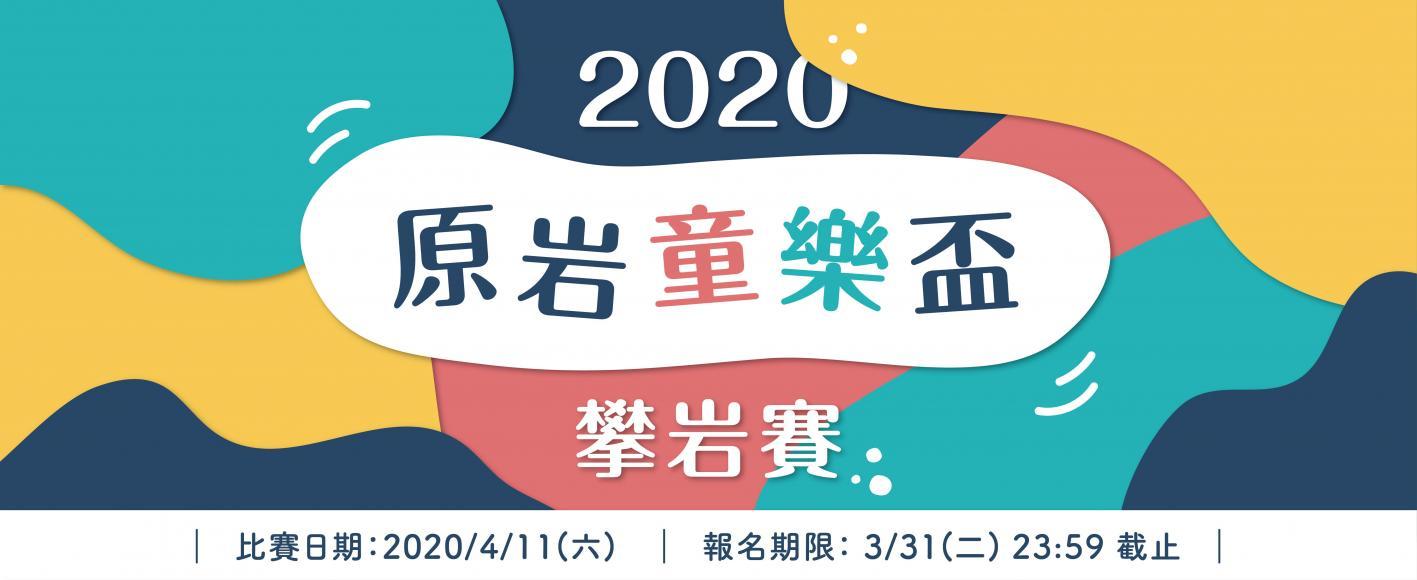 2020原岩童樂盃攀岩賽